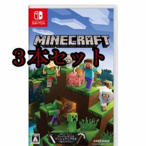 【新品未開封】Minecraft マインクラフト Nintendo Switch 3本セット