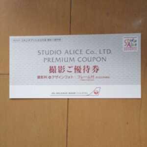 スタジオアリス JAL 全店共通撮影 ご優待券 8000円相当 フォトフレーム付