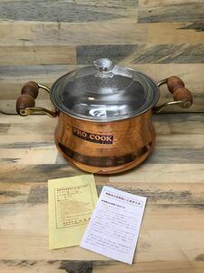 両手鍋 PRO.COOK 銅製