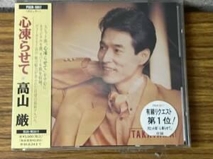 即決・心凍らせて・高山巌・帯付き CD