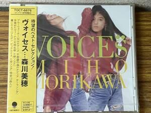 即決・未開封品・ヴォイセス・VOICES・森川美穂・CD