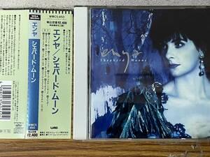 即決 シェパード・ムーン・エンヤ・帯付き・ CD