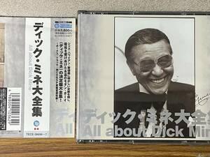 即決 ディック・ミネ大全集・2枚組・帯付き・CD