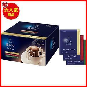 新品特価 ドリップコーヒー 【 40袋 】【 B2085 アソート ドリップパック レギュラーコーヒー ちょっと贅沢な珈琲店 AGF
