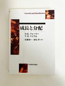 日本経済評論社 成長と分配 D.K.フォーリー T.R.マイクル 佐藤良一 笠松学 Growth and Distribution