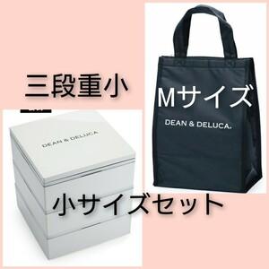 DEAN&DELUCA ディーン&デルーカ 三段重小 クーラーバッグ M 保冷バッグ 弁当箱 ディーンアンドデルーカ