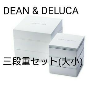 DEAN & DELUCA ディーン&デルーカ 三段重 2点 ( 大 小 ) お重 お弁箱 ディーンアンドデルーカ