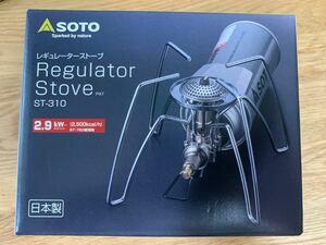 ST-310 新富士バーナー シングルバーナー SOTO レギュレーターストーブ