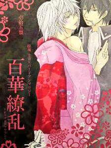 ◆銀魂◆ 土方×パー子(銀時)アンソロジー【 百華繚乱 】麒麟,烈火,他 P132, 2008/12月発行