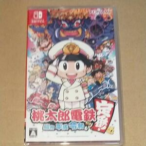 新品未開封◆桃太郎電鉄 ~昭和 平成 令和も定番!~ Nintendo Switch ニンテンドースイッチソフト