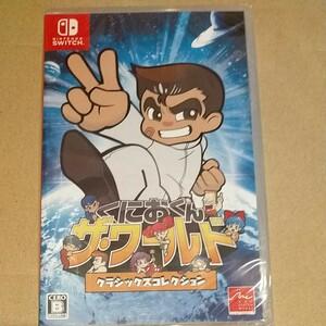 新品未開封◆くにおくん ザ・ワールド クラシックスコレクション Nintendo Switch ニンテンドースイッチ