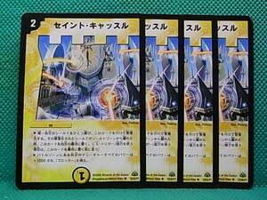 DM・H09 セイント・キャッスル -2008- 4枚 【条件付送料無料】