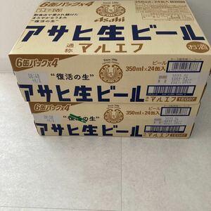 アサヒ生ビール『マルエフ』350ml × 48本 24時間以内発送!