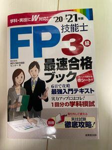 FP技能士3級最速合格ブック 20→21年版/家計の総合相談センター