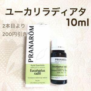 【ユーカリラディアタ 】10ml プラナロム 精油