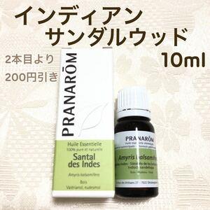 【インディアンサンダルウッド】10ml プラナロム 精油