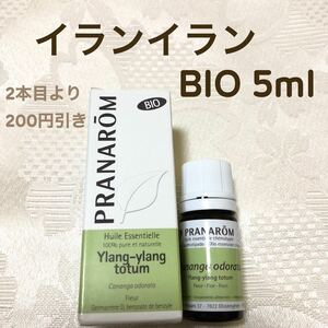 【イランイラン BIO】 5ml プラナロム 精油