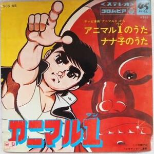 【アニメEP】アニマル1「主題歌/ナナ子のうた」鶴間えり/額田和代 1968年 SCS-55