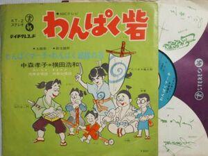 【アニメEP】わんぱく砦「わんぱくマーチ・わんぱく部隊の歌」中森孝子/横田浩和 1966年