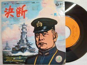 【アニメEP】決断から「決断/男ぶし」古関裕而作曲 タツノコプロ 1971年