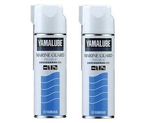 送料無料 2本セット YAMAHA(ヤマハ)マリンガード 480ml 超防錆浸透潤滑剤 ボート ジェット プレジャーボート ヨット マリン
