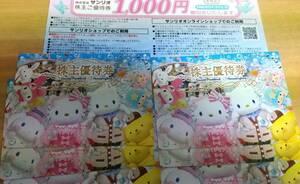 即決 期限延長来年3月31日 サンリオピューロランド 株主優待券6枚+お買い物1000円優待券
