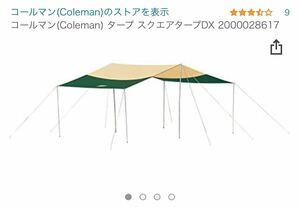 貴重。コールマン(Coleman) タープ スクエアタープDX 2000028617