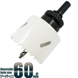 バイメタルホールソー 60mm + アーバー付 エアコンの配管工事に サイディングの穴あけ 送料無料