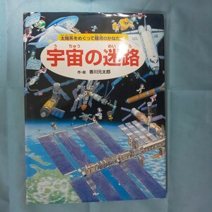 宇宙の迷路 香川元太郎