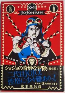 「JOJONIUM : ジョジョの奇妙な冒険〈函装版〉 04」荒木 飛呂彦