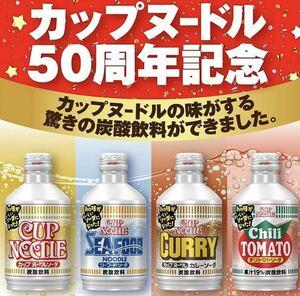 NISSN 日清食品 50周年記念 カップヌードル 9種 &ソーダ 4種 BOX カップヌードルソーダ