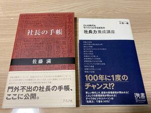 小宮一慶著「社長力養成講座」 佐藤満著 「社長の手帳」