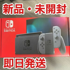 Nintendo Switch 本体 グレー