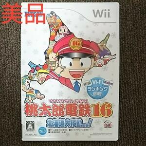 Wiiソフト 桃太郎電鉄16北海道大移動の巻! 状態良好