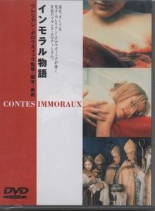 新品DVD(国内正規販売品) インモラル物語(CONTES IMMORAUX) 監督:ワレリアン・ボロウズィック イマジカ/パイオニアLDC版 1974年作品 送料込