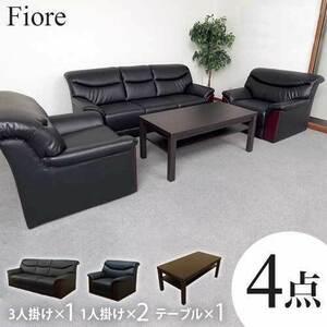 【新品】応接セット 4点セット 応接ソファ 高級 応接椅子 応接テーブル ソファセット 応接室 おしゃれ オフィス家具 応接 セット YKA-T3S