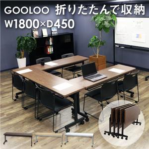 フォールディングテーブル 会議用テーブル スタッキングテーブル 折りたたみ 幅1800×奥行450mm 棚付き 跳ね上げ式 GLF-1845