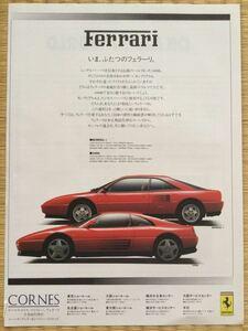 フェラーリ 348tb モンディアルt コーンズ 雑誌広告 良かったら額に入れて飾りに如何でしょうか?
