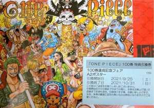 ワンピース 100巻特典 ポストカード ポスター 引き換え券