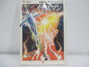 イナズマン 1巻初版(1998年11月1日)石森章太郎 メディアファクトリー
