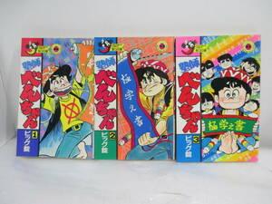 塾師べんちゃん 1~3巻全巻初版 ビック錠 てんとう虫コミックス
