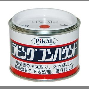 ☆激安限♪PiKAL [ 日本磨料工業 ] コンパウンド ラビングコンパウンド 140g [HTRC3]