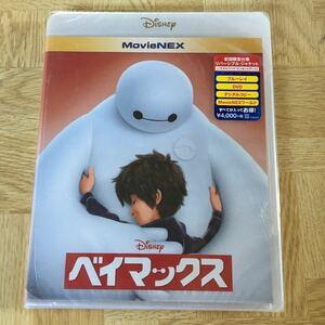 新品未開封DVD ベイマックス