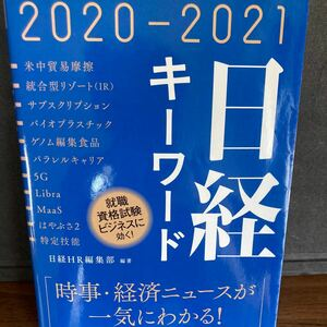 日経キーワード 2020から2021