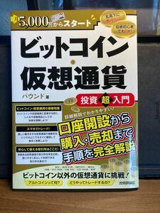 ビットコイン・仮想通貨投資超入門 月5,000円からスタート