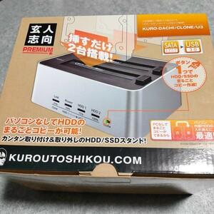 ☆美品☆玄人志向 KURO-DACHI/CLONE/U3 USB3.0接続 HDD/SSDスタンド