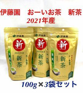 伊藤園 数量限定おーいお茶 2021年産新茶 100g3袋セット 鹿児島県産ゆたかみどり100%使用 2021年とれたて旬のおいしさ