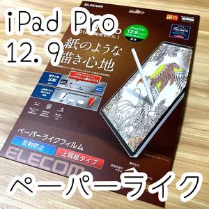 エレコム iPad Pro 12.9インチ 2018 / 2020年モデル ペーパーライクフィルム 上質紙タイプ 液晶保護 反射防止 紙に近い描き心地 701 匿名