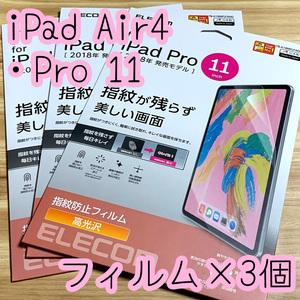 3個☆エレコム iPad Pro 11インチ・iPad Air 4 2020年モデル 液晶保護フィルム シール ハードコート加工 防指紋 高光沢 947 匿名