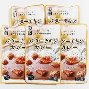 バターチキンカレー5袋セット